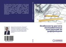 Buchcover von Особенности расчета железобетонных конструкций по деформациям