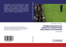 Bookcover of Информационные модели управления массовым сознанием