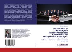 Bookcover of Финансовый потенциал инвестиционной деятельности Республики Беларусь