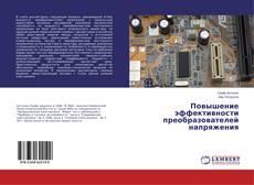 Bookcover of Повышение эффективности преобразователей напряжения