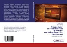 Buchcover von Социально-экономические факторы потребительского поведения