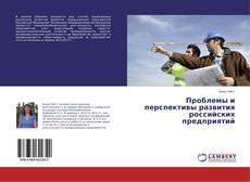 Buchcover von Проблемы и перспективы развития российских предприятий