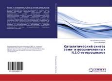 Bookcover of Каталитический синтез семи- и восьмичленных N,S,O-гетероциклов