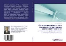 Bookcover of Оптические фильтры с угловым селективным светопропусканием