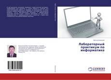 Bookcover of Лабораторный практикум по информатике