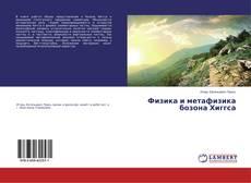 Bookcover of Физика и метафизика бозона Хиггса