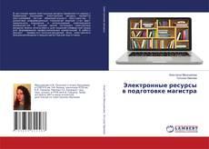 Электронные ресурсы в подготовке магистра的封面