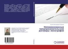 Buchcover von Непоименованные предпринимательские договоры: монография