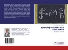 Bookcover of Дифференциальные уравнения