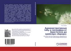 Bookcover of Административные табу в географии от Аристотеля до крейсера «Аврора»