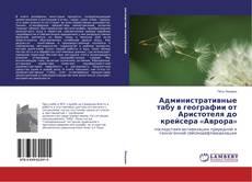 Capa do livro de Административные табу в географии от Аристотеля до крейсера «Аврора»