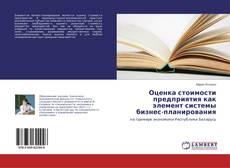 Bookcover of Оценка стоимости предприятия как элемент системы бизнес-планирования