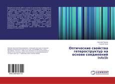 Couverture de Оптические свойства гетероструктур на основе соединений InAsSb