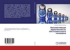 Bookcover of Коллективная идентичность постсоветского человека