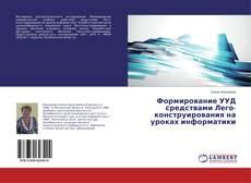 Buchcover von Формирование УУД средствами Лего-конструирования на уроках информатики