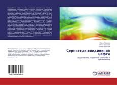 Bookcover of Сернистые соединения нефти