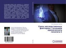 Bookcover of Связь наследственных факторов с течением хронического гепатита С