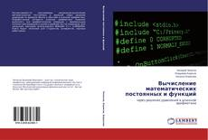 Bookcover of Вычисление математических постоянных и функций