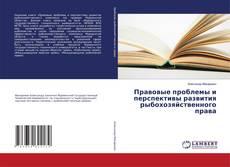 Обложка Правовые проблемы и перспективы развития рыбохозяйственного права