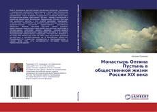 Borítókép a  Монастырь Оптина Пустынь в общественной жизни России ХIХ века - hoz