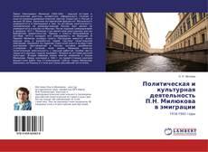 Couverture de Политическая и культурная деятельность П.Н. Милюкова в эмиграции