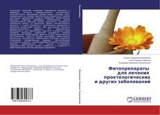 Bookcover of Фитопрепараты для лечения проктологических и других заболеваний