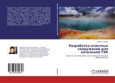 Bookcover of Разработка очистных сооружений для котельной ТЭК