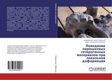 Bookcover of Поведение порошковых гетерогенных материалов при локальной деформации