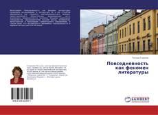 Bookcover of Повседневность как феномен литературы