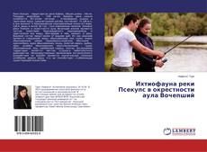 Bookcover of Ихтиофауна реки Псекупс в окрестности аула Вочепший