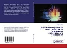 Bookcover of Светомоделирование пространства на принципах сценического освещения
