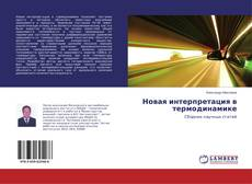 Bookcover of Новая интерпретация в термодинамике