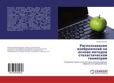 Bookcover of Распознавание изображений на основе методов стохастической геометрии