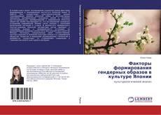 Bookcover of Факторы формирования гендерных образов в культуре Японии