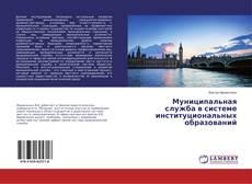 Bookcover of Муниципальная служба в системе институциональных образований