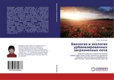 Обложка Биология и экология урбанизированных загрязненных почв