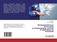 Bookcover of Нетрадиционные источники углеводородов: успехи и проблемы их освоения