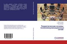Copertina di Теоретические основы телекоммуникационных сетей
