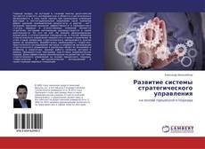 Buchcover von Развитие системы стратегического управления