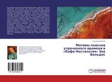 Bookcover of Мотивы поисков утраченного времени в «Кафе Ностальгия» Зое Вальдес