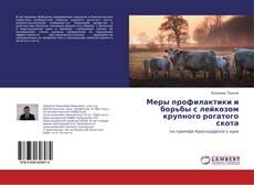 Borítókép a  Меры профилактики и борьбы с лейкозом крупного рогатого скота - hoz
