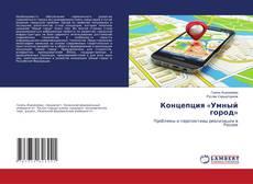 Capa do livro de Концепция «Умный город»