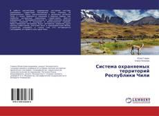 Bookcover of Система охраняемых территорий Республики Чили