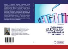 Bookcover of 3-Арилиден- 3Н-фуран-2-оны: синтез, реакции, биологическая активность