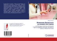 Bookcover of Влияние базисных условий поставки