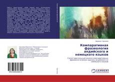 Couverture de Компаративная фразеология андийского и немецкого языков