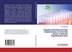 Borítókép a  Гидрогеохимические параметры качества воды в реках Таджикистана - hoz