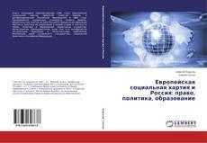 Европейская социальная хартия и Россия: право, политика, образование的封面