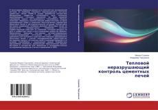 Bookcover of Тепловой неразрушающий контроль цементных печей