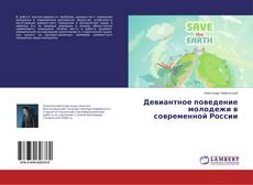 Bookcover of Девиантное поведение молодежи в современной России